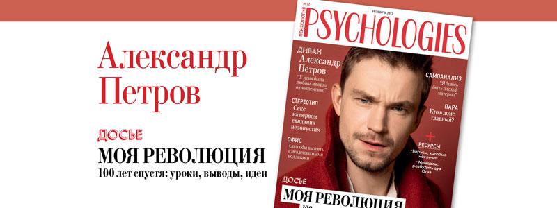 Psyhologies секс тест журнал